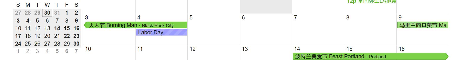 寻找神奇风景的你,怎么能少了这份日历?